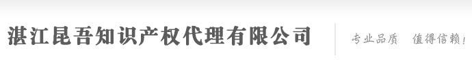 湛江商标注册_代理_申请
